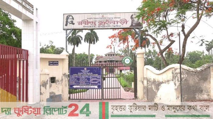 https://thekushtiareport24.com/wp-content/uploads/2021/05/শিলাইদহের-কুঠিবাড়ী.jpg